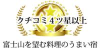 クチコミ4ツ星以上「富士山を望む料理のうまい宿」