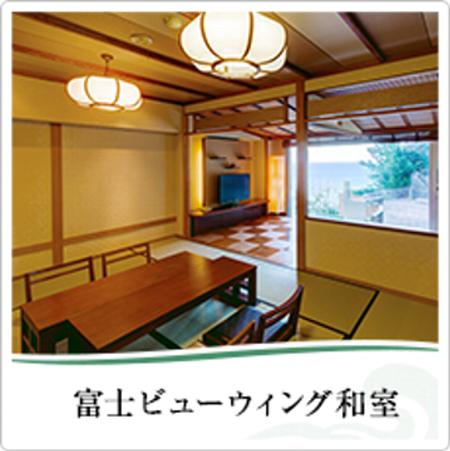 富士ビューウィング和室